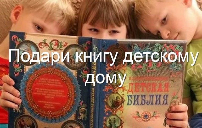 подари книгу детскому дому