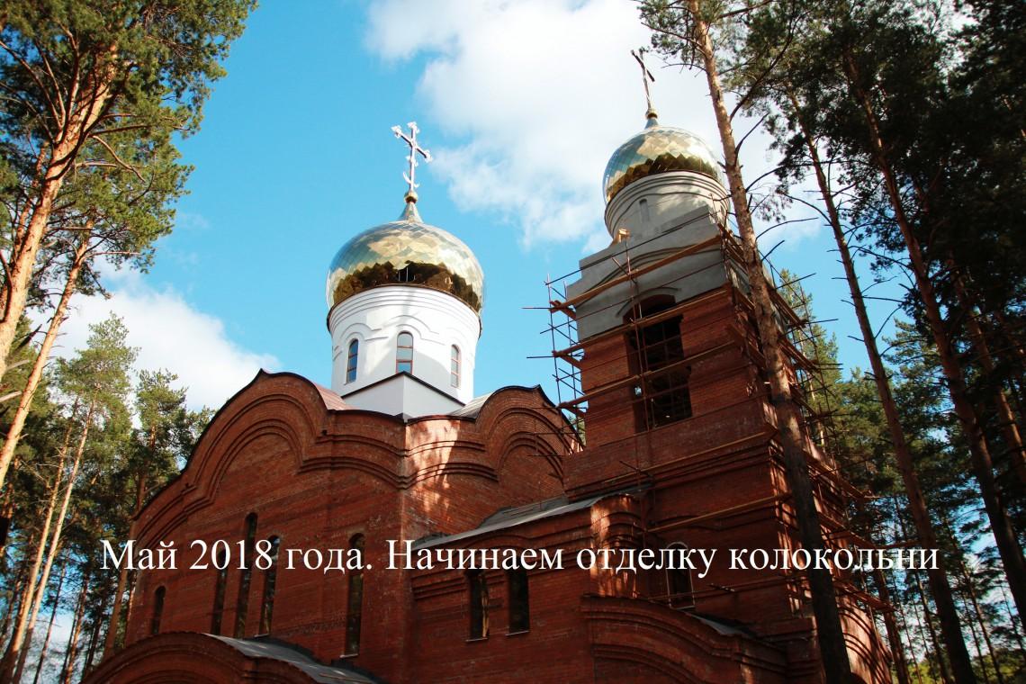 храм Луки Крымского май 2018