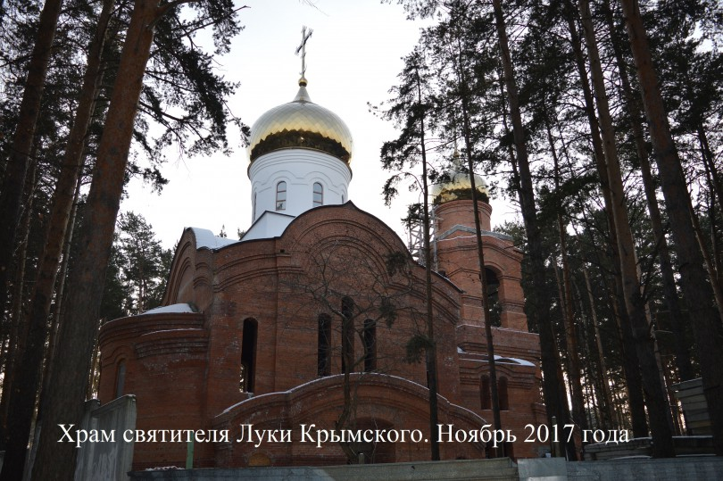 храм Луки Крымского ноябрь 2017