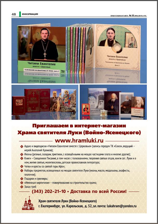 интернет магазин храма во имя святителя Луки Церковная лавка