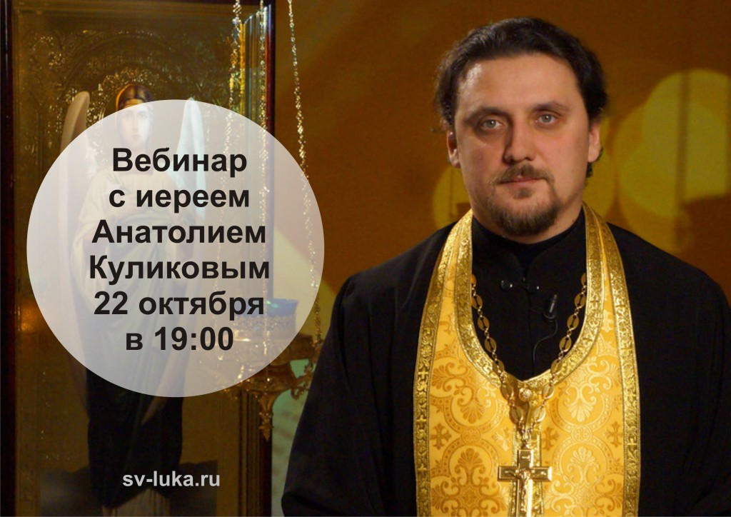 Настоятель священник Анатолий Куликов