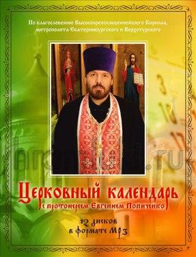 Церковный календарь с протоиереем Евгением Попиченко
