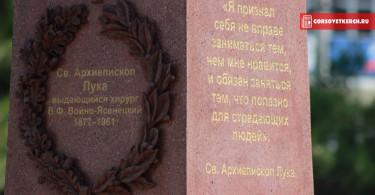 Памятник свт. Луке, Керчь, 4