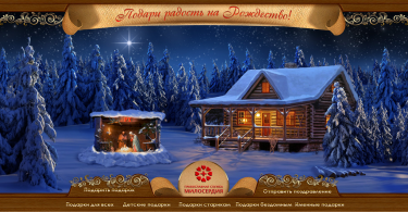 Подари радость на Рождество