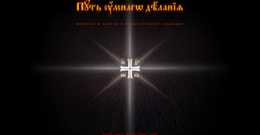 Н.М. Новиков, Путь умного делания
