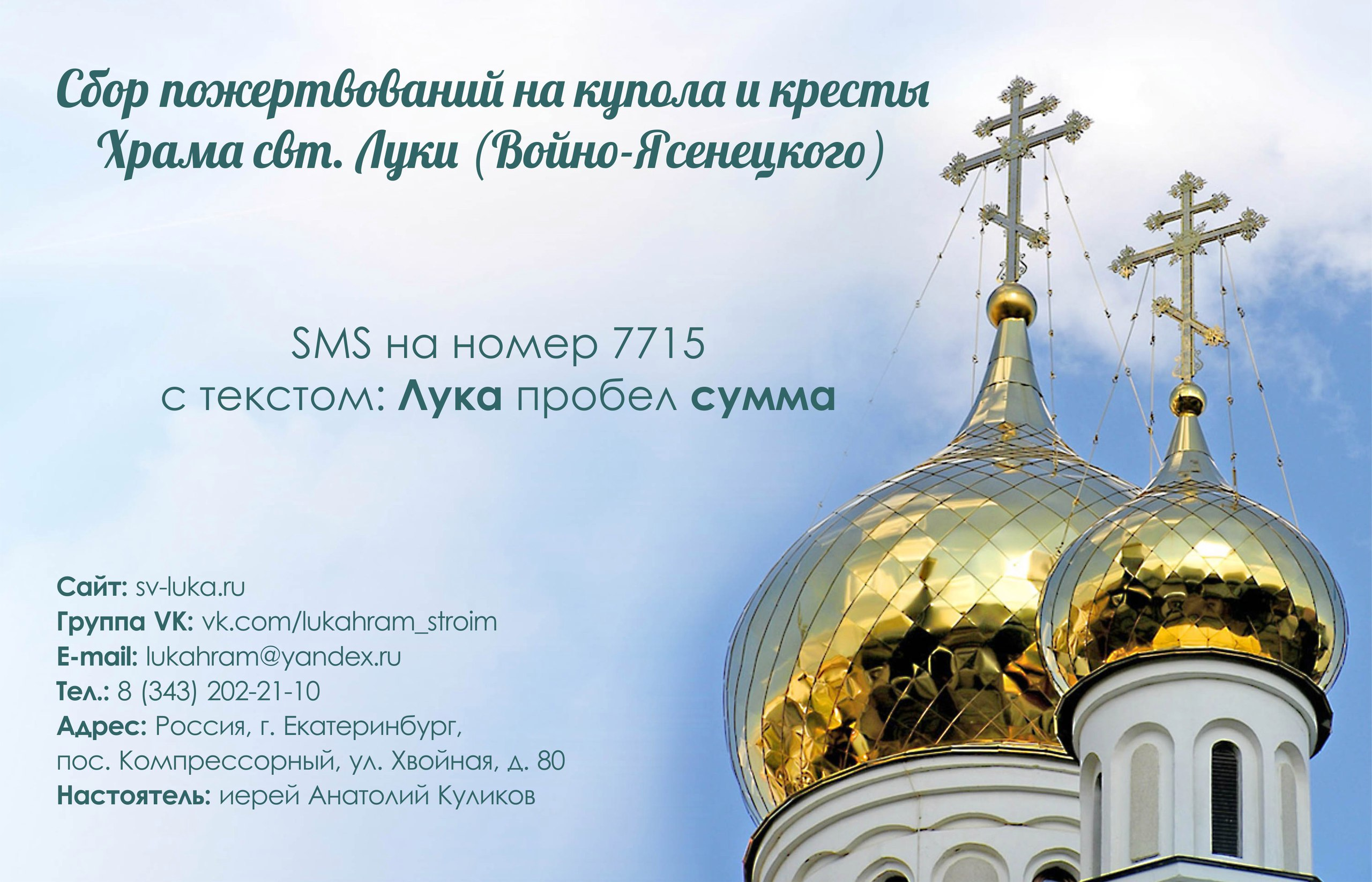 Сбор на купола и кресты Храма святителя Луки