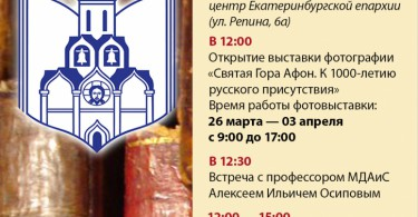 Мероприятия к Дню православной книги