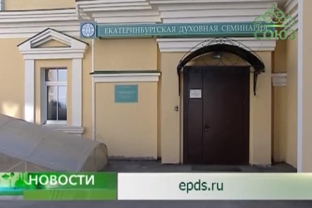 Екатеринбургская православная духовная семинария