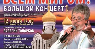 """Благотворительный концерт """"Всем миром"""""""