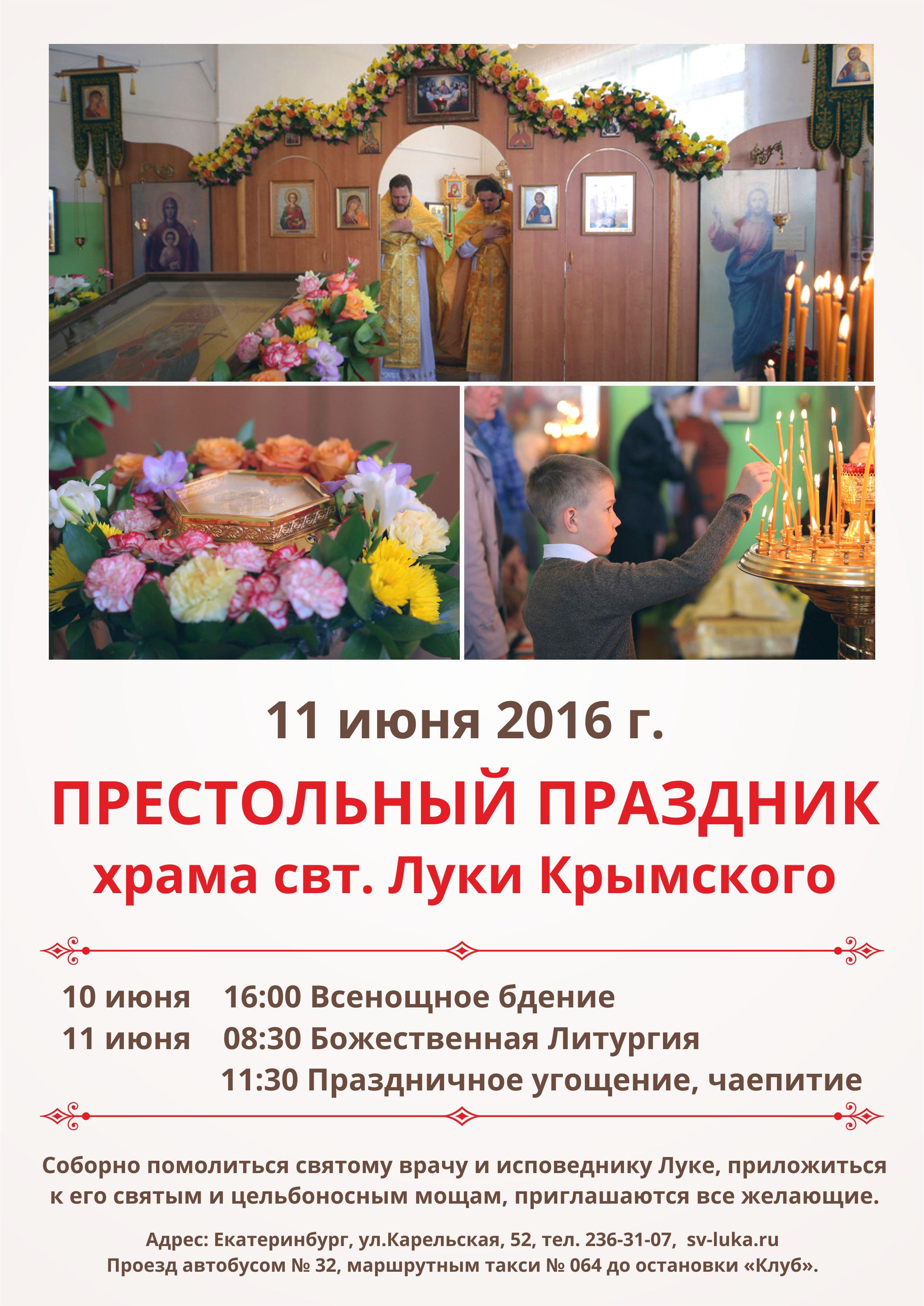 Престольный праздник 2016