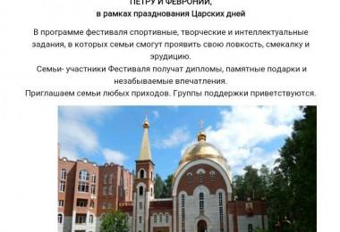 Храм великомученика и целителя Пантелеимона