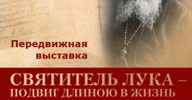 """Передвижная выставка """"Святитель Лука - подвиг длиною в жизнь"""""""