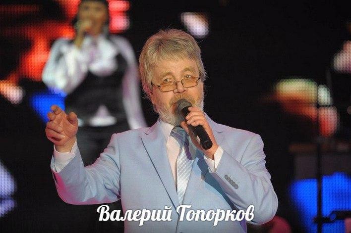 Валерий Топорков