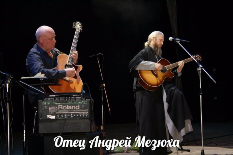 Отец Андрей Мезюха