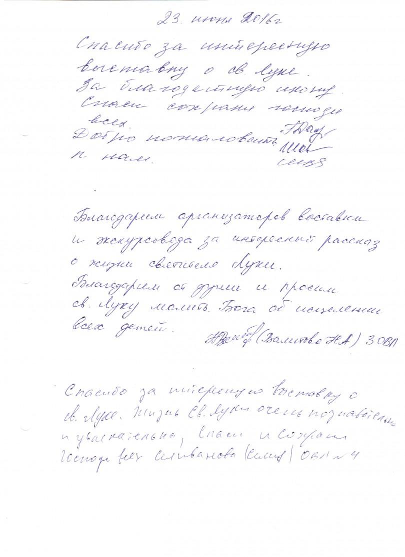 2016.06.23 (1)