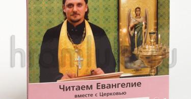 Читаем Евангелие вместе с церковью, отец Анатолий Куликов