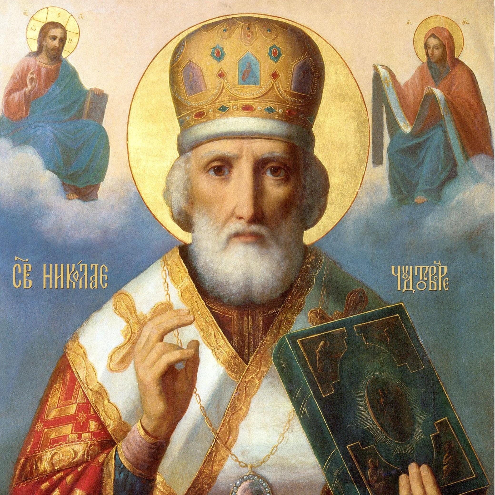 19 декабря - День святителя Николая Чудотворца
