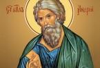 13 декабря - День апостола Андрея Первозванного