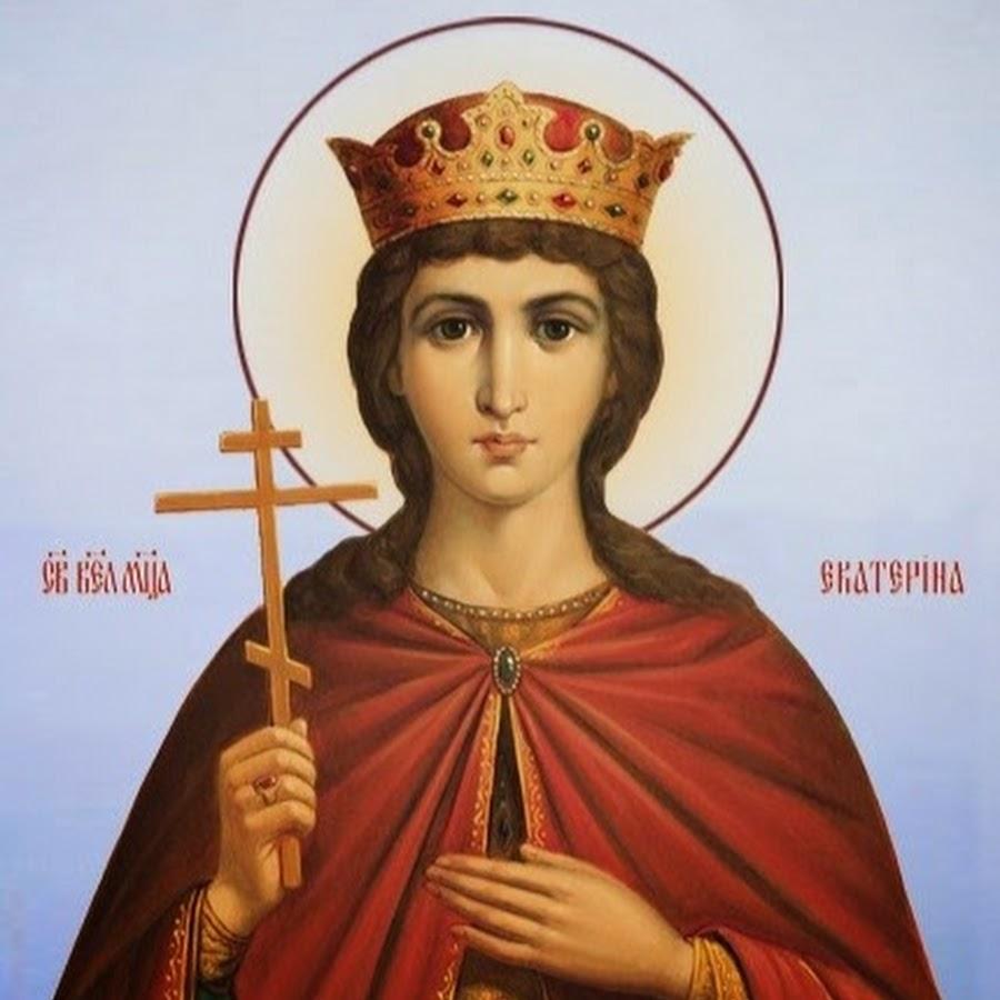 7 декабря - День великомученицы Екатерины