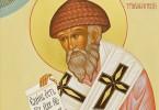 25 декабря - День святителя Спиридона Тримифунтского