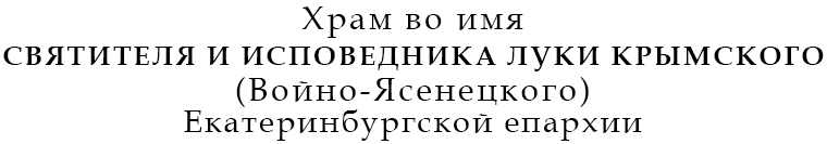 Храм во имя свт. Луки Войно-Ясенецкого