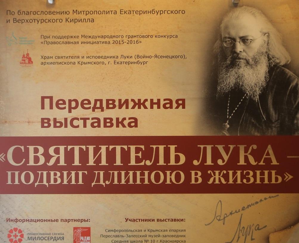 """выставка """"Святитель Лука – подвиг длиною в жизнь"""""""