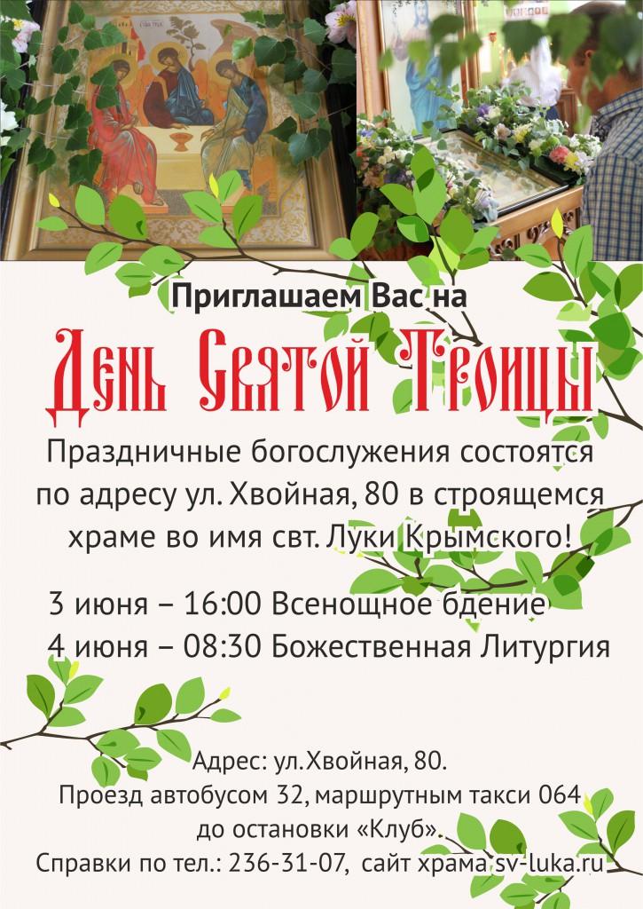 Приглашение на день Святой Троицы