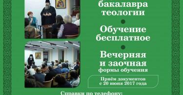 миссионерский институт 4. январь 2017