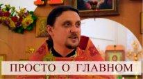 Анатолий Куликов. Просто о главном