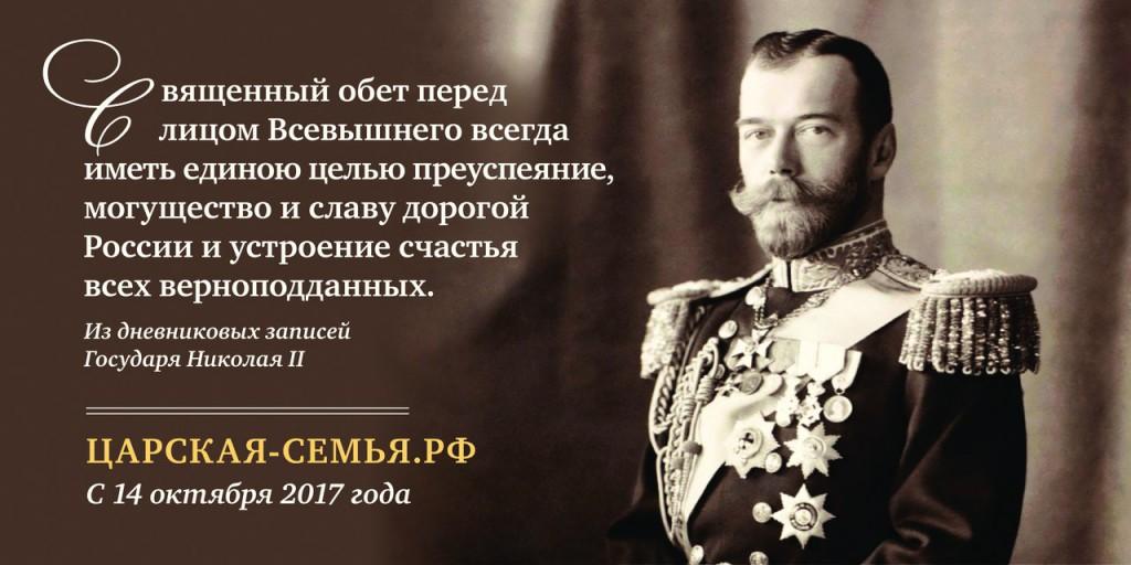 Николай Второй цитаты