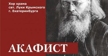 акафист свт луке крымскому