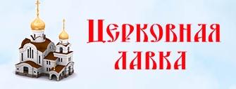 церковная лавка храма святител Луки Крымского