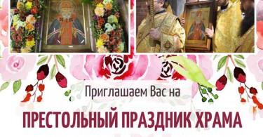 Престольный праздник храма святителя Луки Крымского