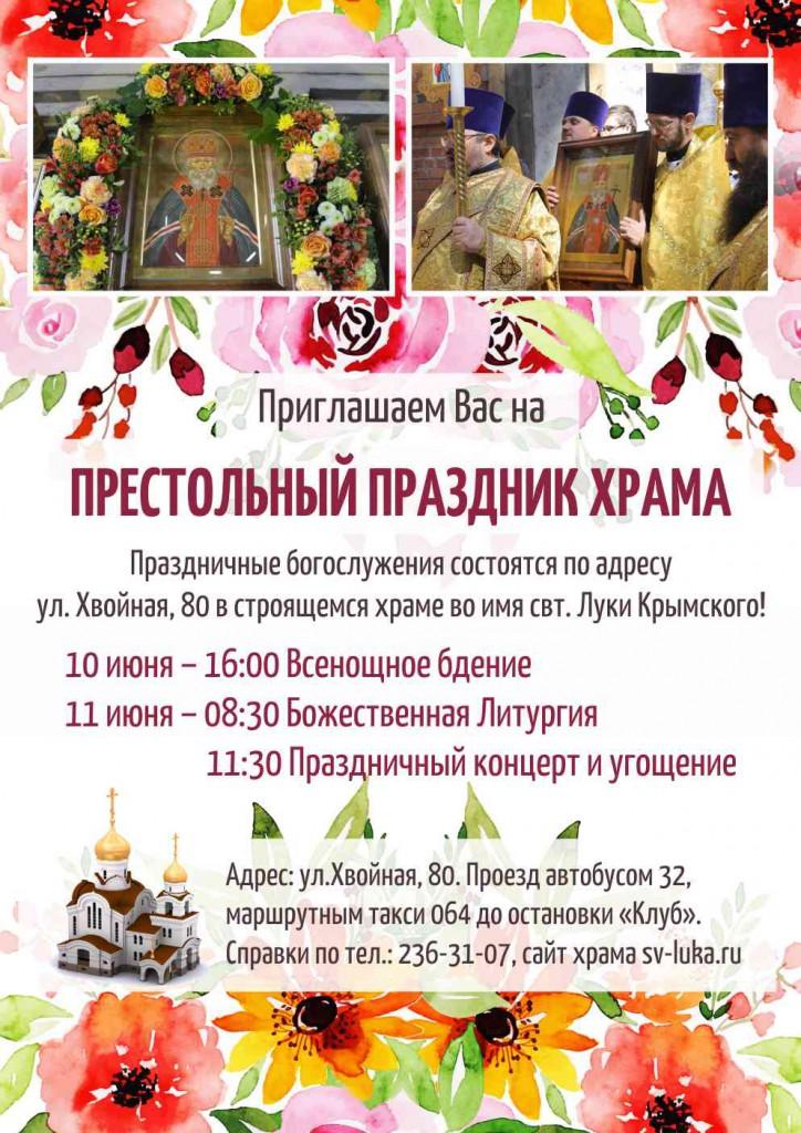 Престольный праздник храма Луки Крымского