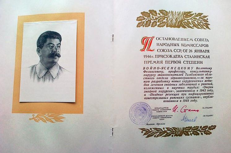 диплом Луки Крымского