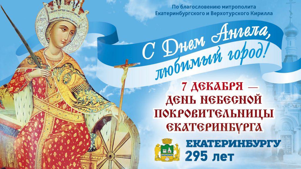 Баннер День Екатерины