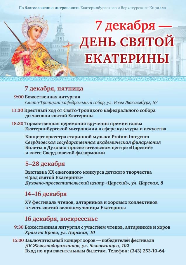 баннер день святой Екатерины