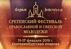 сретенский фестиваль