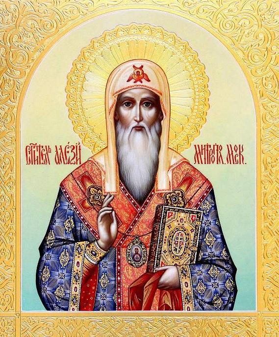 алексий митрополит московский