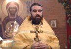 Священник Димитрий Бажанов