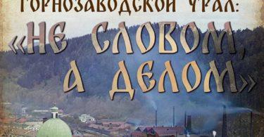 """«Горнозаводской Урал: """"Не словом, а делом""""»"""