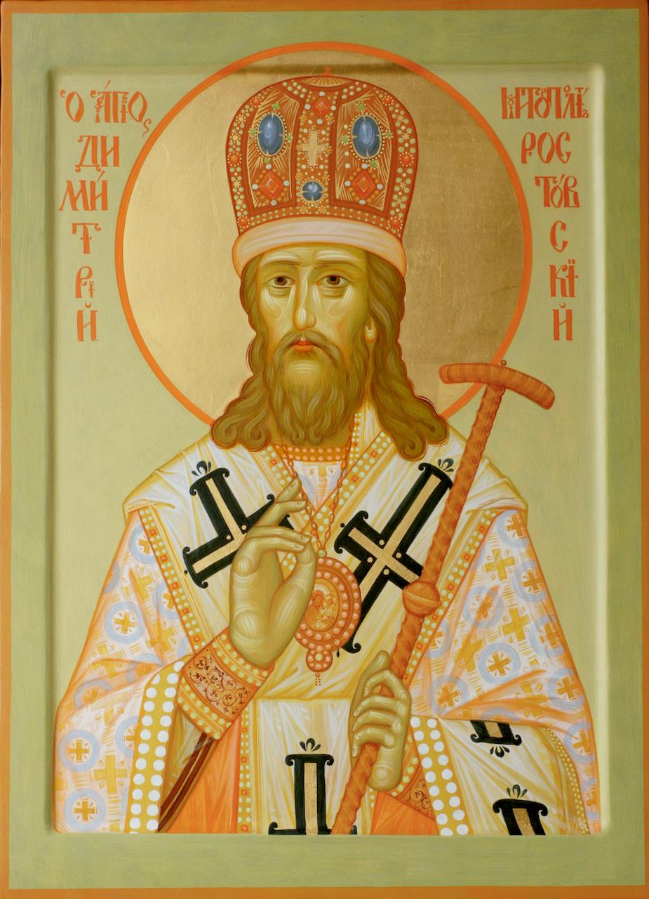 Святитель Димитрий, митрополит Ростовский