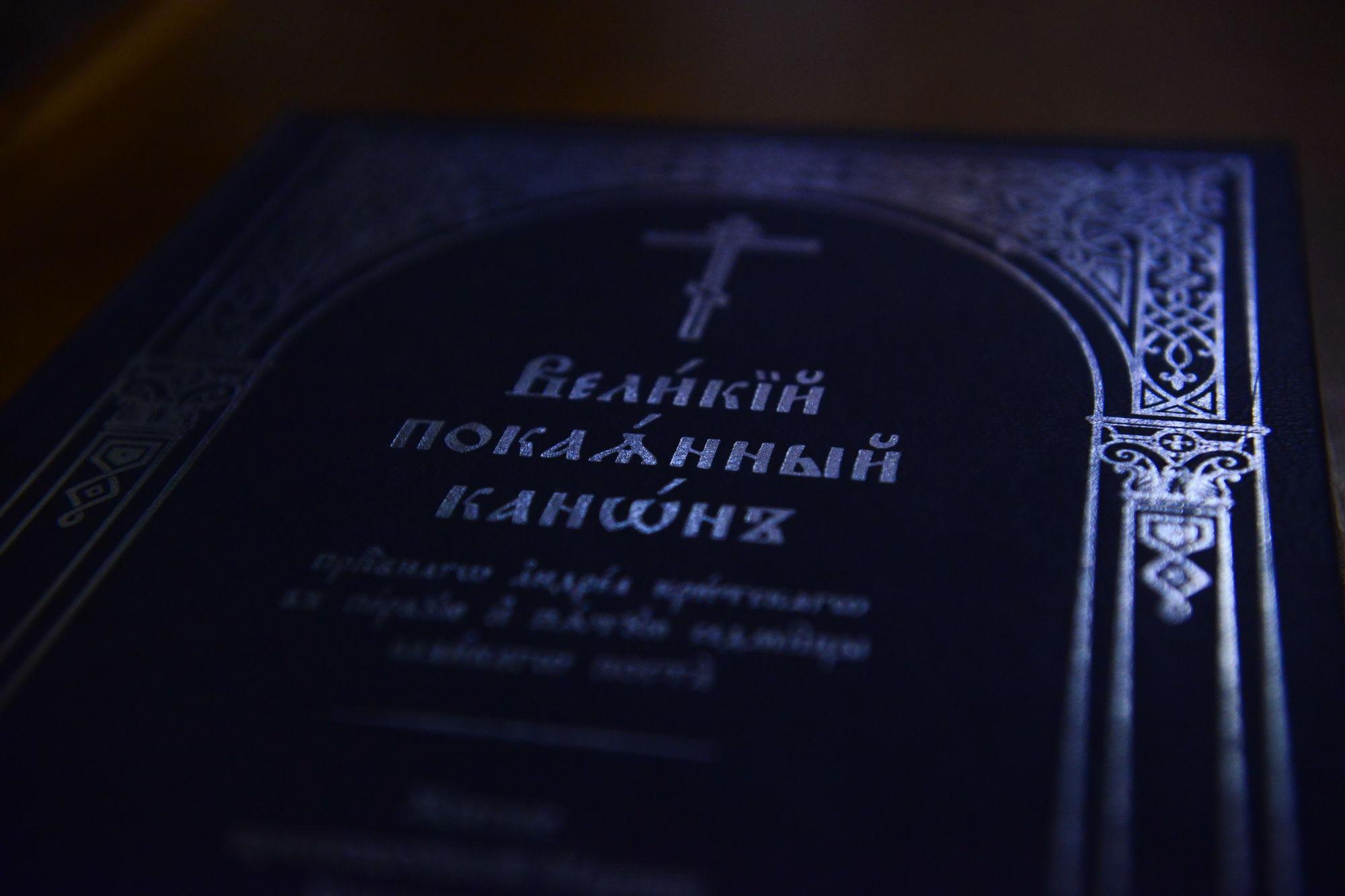 Канон Андрея Критского