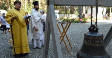 чин освящения колокола